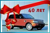 Range Rover исполнилось 40 лет